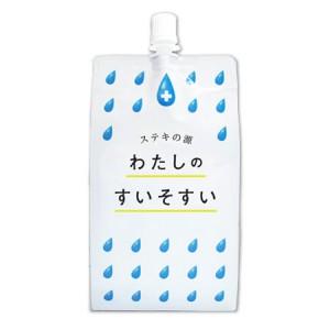 私の水素水